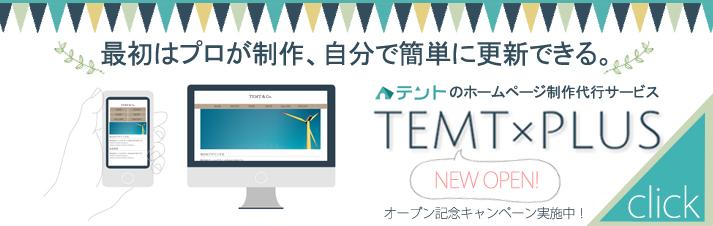 最初はプロが制作、自分で簡単に更新できる。月額1250円!ホームページ制作代行の「テントプラス」
